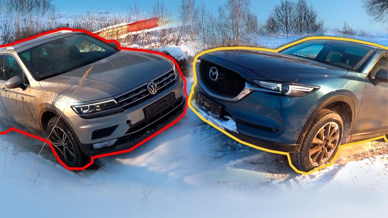 Mazda CX-5 VS Volkswagen Tiguan: Подъем в горку - YouTube