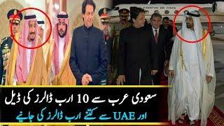 Pakistan and Saudi Arab 10 Billion Dollars Economic Deal ||Saudi Arab Join CPEC As a 3rd Partner