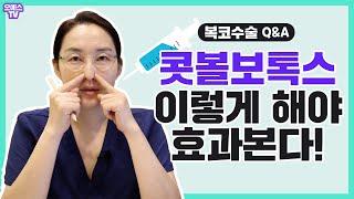 [복코수술Q&A] 콧볼보톡스는 이렇게 해야 효과…