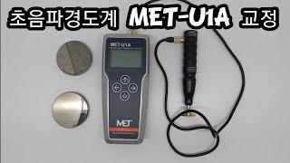 초음파경도계 MET-U1A 교정하기