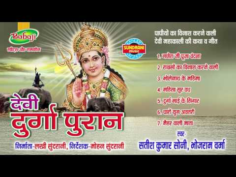 Devi Durga Puran - Chhattisgarhi Superhit Jasgeet Album - Jukebox - Singer Satish Kumar Soni