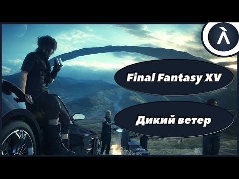 Где-то дикий ветер мне поет - Final Fantasy XV [ГРОТ - Город в море трав]