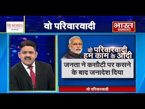 PM In Lok Sabha | वो परिवारवादी, हम काम के आदी | THE DEBATE WITH BRAJESH MISRA