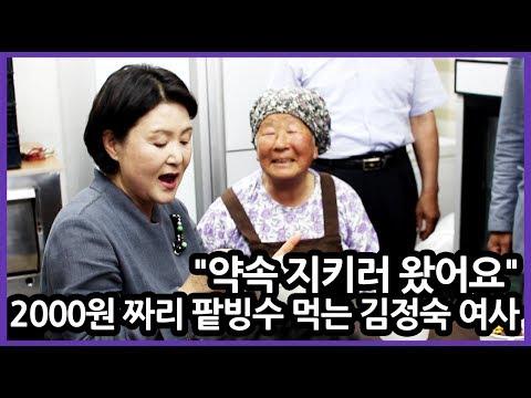 """""""약속 지키러 왔어요"""" 2000원 짜리 팥빙수 먹는 김정숙 여사"""