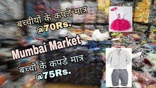 बच्चीयों  70Rs.|| बच्चों के कपडे मात्र 75 में || Very cheapest price Cloths Mumbai || Part 2