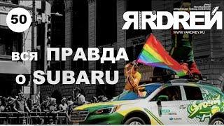 видео: вся ПРАВДА о СУБАРУ
