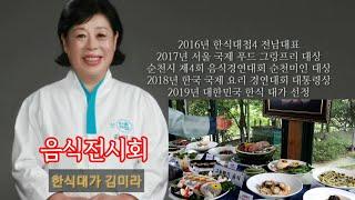 한식명인 김미라 음식전시회/ 순천 천년의 맛 고들빼기 …