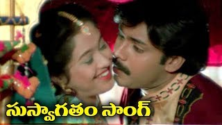 Telugu Super Hit Video Song - Suswagatham