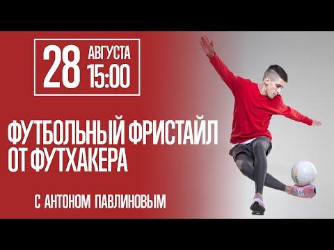 Футбольный фристайл от футхакера - с Антоном Павлиновым