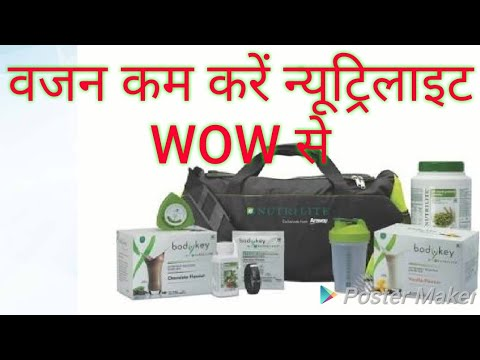 Amway S Nutrilite Wow A Superb Weight Loss Program