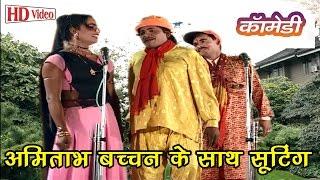 Amitabh Bachchan Ke Saath   Bhojpuri Video   Bhojpuri Nautanki 2016 New