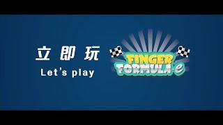Finger Formula E 立即成為賽車「手」