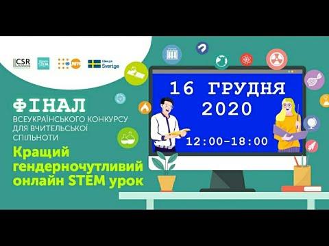 """Фінальна Конференція Конкурсу """"Кращий гендерночутливий онлайн STEM-урок"""""""