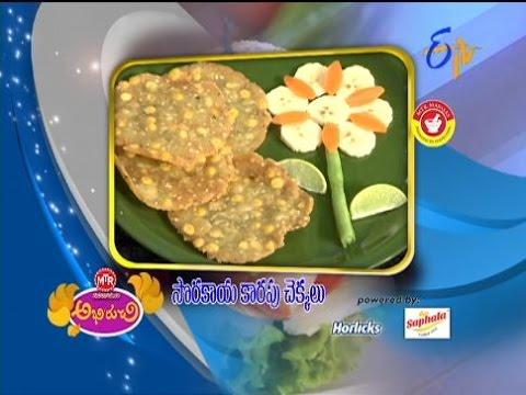 Abhiruchi - Sorakaya  Karapu Chekkalu - సొరకాయ కారపు చెక్కలు