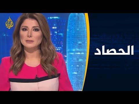 الحصاد- لماذا تتزايد الضغوط على -التحالف- لوقف المعارك باليمن؟  - نشر قبل 2 ساعة
