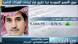 السوق السعودي للاوراق المالية يبدأ تطبيق قرار اجراءات الشركات الخاسرة