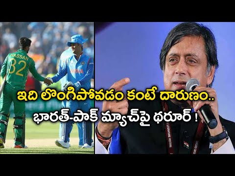 Shashi Tharoor Says Not Playing Pak In World Cup Worse Than Giving Way | Oneindia Telugu