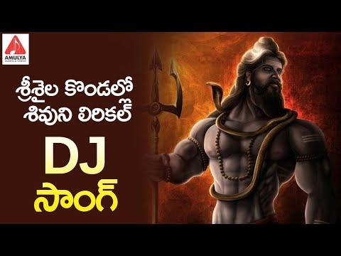 2019 Lord Shiva Shivaratri Special Song  Srisaila Kondallo Lyrical Song  Lord Shiva Songs  Amulya