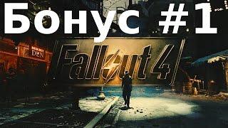 Fallout 4 Бонус 1 - Крушение Придвена, Что Было за Туманом