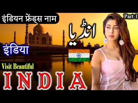Travel to India |Full Documentary and History About India In Urdu & Hindi|بھارت کی سیر