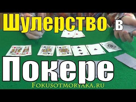 Шулерство в ПОКЕРЕ Техасский Холдем и не только - Карточные Игры Покер Техасский Холдем #покер