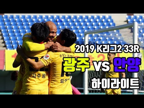 2019 K리그2 33R 광주v안양 하이라이트