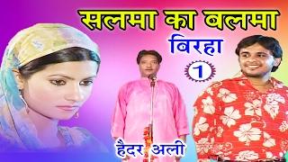 भोजपुरी का सुपरहिट बिरहा | सलमा का बलमा (भाग-1) | Bhojpuri Birha | Haider Ali Birha