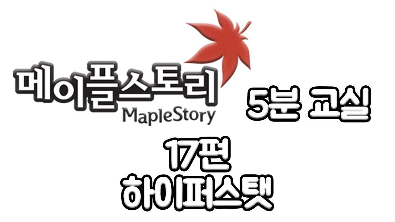 너와나의쿠키 메이플 5분 교실 17편 하이퍼스탯 Youtube