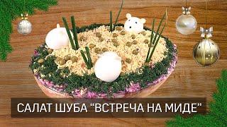 Селедка под шубой - Очень вкусный салат на новогодний стол!