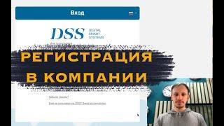 DSS Digital Smart Systems Регистрация в компании