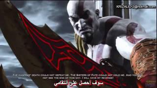 God of War 3 HD Part 04 مشهد الرابع مترجم ترجمة أحترافية