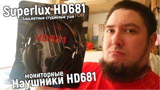 Superlux HD681 ОБЗОР самые бюджетные студийные наушники