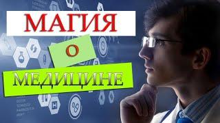 Магия и медицина. Почему опасна профессия медика, массажиста и целителя?