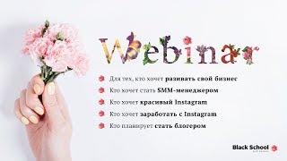 Бесплатный онлайн-урок по SMM. Продвижение Вашего Instagram