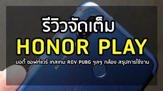 (รีวิว) : Honor Play เจาะลึกมือถือสุดคุ้ม เร็วแรง ค่าตัว 9,990 บาท !