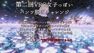 【VRChat】花山組主催第二回VRCPNC
