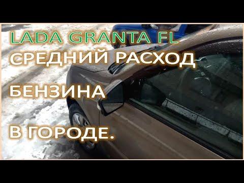LADA GRANTA FL СРЕДНИЙ РАСХОД БЕНЗИНА ПО ГОРОДУ