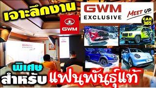 เจาะลึก!!! งาน Great Wall Motor Excusive Meet Up งานสำหรับแฟนพันธ์ุแท้ Great Wall Motor