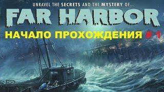 Прохождение Far Harbor DLC к Fallout 4 Начало 1