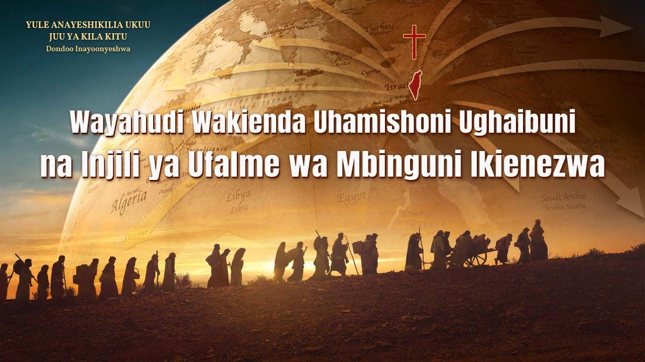 """Gospel Video Clip """"Wayahudi Wakienda Uhamishoni Ughaibuni na Injili ya Ufalme wa Mbinguni Ikienezwa"""""""