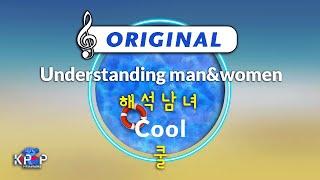 MR 노래방]ㆍ(Origin Ver.) 해석남녀 - 쿨…