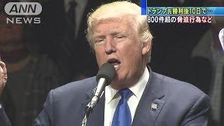 トランプ氏勝利の後 人種差別などで脅迫行為広がる(16/11/30)