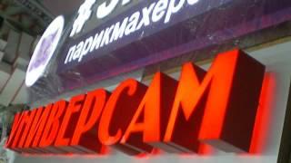 Наружная реклама Краснодар | LineBigArt  8-918-349-53-61  http://www.lba-ra.ru/(, 2017-02-23T20:28:05.000Z)