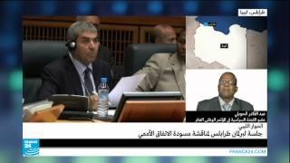الحوار الليبي ـ برلمان طرابلس يناقش مسودة الاتفاق الأممي