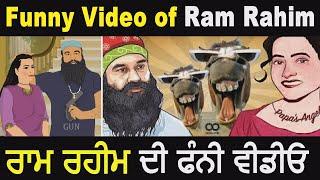 MSG RAM RAHIM || MISSING HONEYPREET || FUNNY VIDEO