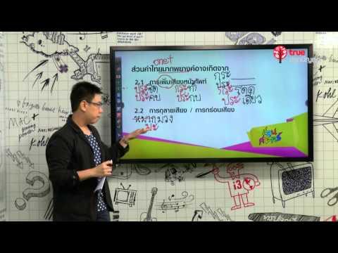 สอนศาสตร์ : ม.ต้น : ภาษาไทย : คำไทยแท้ - คำต่างประเทศ