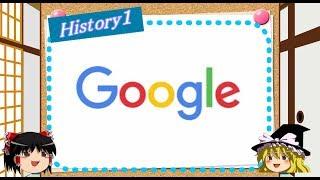 【ゆっくり実況】世界の企業ヒストリー~History1~【Google】