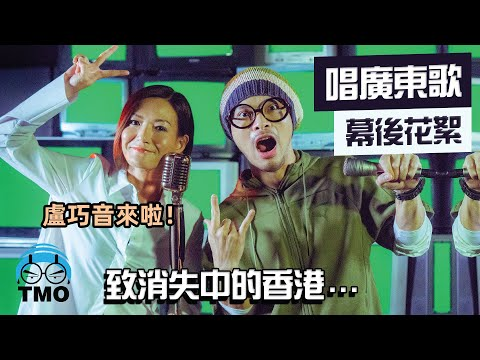 The Making Of【唱廣東歌 Sing Cantonese Song】黃明志Namewee feat. 盧巧音Candy Lo - MV製作花絮