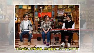 12月2日放送「関ジャム 完全燃SHOW」、荒川静香、無良崇人、宮本賢二を...