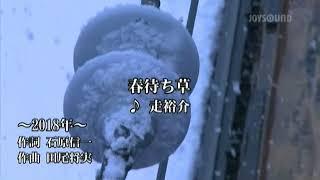 春待ち草(走裕介)〜MUROカラオケレッスン